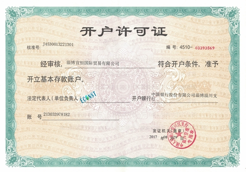 Financial license